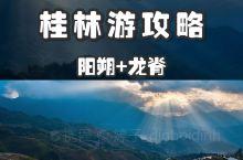 超实用!五月桂林旅游攻略 打卡阳朔+龙脊梯田 五月在桂林旅游,必打卡阳朔和龙脊梯田,最好玩最实用的旅
