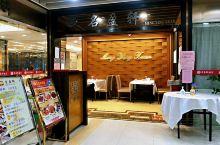 这是一家粤菜餐厅,店面较大,环境富丽堂皇。 出品卖相和味道都不错,像乳鸽汤、啫鲩鱼煲、鸡煲、椒盐大虾