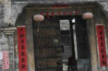 灵山的非常著名的这所百年古宅,到灵山第一次看到开门,趁着周末,一家人闻着荔枝香味自驾游来灵山,住进全