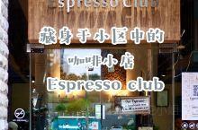 Espesso club 广州海珠区点评较前的咖啡馆 位于安静的小区里面, 周围都是住宅, 能在那个