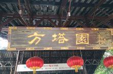 上海方塔园是松江古城中一座以观赏历史文物为主题的园林。全园占地面积182亩,园址原是唐宋时期古华亭的