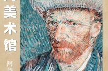 阿姆斯特丹必打卡之【梵高美术馆】  梵高是印象派画家么? 严格意义来讲,梵高不属于印象派,他是后印象