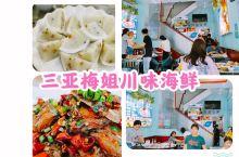 三亚探店|梅姐川味海鲜    对于我这样的吃货来说,最美好的事情就是找到一家好吃的餐馆儿,然后