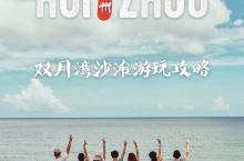广州周边游惠州双月湾沙滩海岛怎么玩  放假喇上半年,整个人其实都在家充电状态,一步都没离开过广州,眼