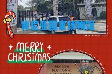 老肯记—行04篇: 肯尼亚国家博物馆半日游! 1. 赶上来肯尼亚第一个,早上吃过早饭后,和老婆商量去