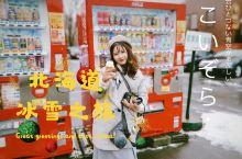 北海道冰雪季、圣诞季六日精华! 以下是七日行程 day1:千岁-登别-洞爷湖 day2:函馆-二世谷