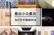 泰国曼谷小众景点|当代艺术馆MOCA 如果你已经厌倦了曼谷的这个市场那个市场,不妨来郊区的当代艺术馆