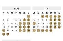 「阿蘇男孩(觀光列車)別府-阿蘇,運行情報&時刻表」  2019/10~2020/2的運行情報(20
