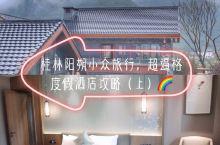 桂林阳朔小众旅行|超逼格度假酒店攻略(上)  3.8女神节与闺蜜们相约桂林阳朔,4天3晚之旅,高铁过