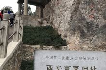 兵谏亭位于西安市临潼区环城东路,这座高4米,宽2.5米的石亭,建于1946年3月。西安事变时张学良和