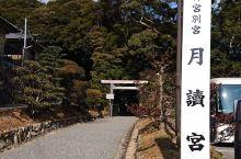 日本伊势市的一处祭祀店——月夜见宫  由于学业的施压让我和闺蜜的日本之旅迟迟未能达成,这次高三毕业终
