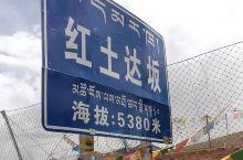 发点手机小照片,权当新藏线上的里程碑。