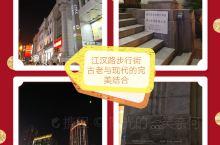 """江汉路步行街,是中国最长的步行街 ,有""""天下第一步行街""""的美誉。         江汉路步行街,位于"""
