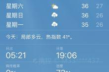 昨天体感温度是46度,今天一早就是41度。还是红的