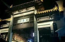 南京夫子庙!晚上人多景美小吃林立。
