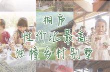 杭州性价比超高几百即可独享别墅  台风过去了暑假也快结束了 熊孩子们&长辈们都打算趁着最后的尾巴聚一