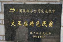 河南.栾川.大王庙--中国铁路专项扶贫工程。