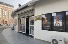 阿曼电影院
