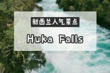 新西兰人气景点在胡卡瀑布寻找蒂芙尼蓝!  - 作为好山好水的国度,新西兰可谓是一个户外天堂。姑且不说