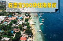 在墨宝300块住海景房  除了锡岛,墨宝(Moalboal)是宿务周边另一个惊喜之地。  墨宝距宿务