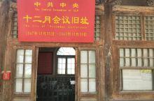 """1947年11月22日,毛泽东、周恩来等率领中共中央机关和解放军总部来到杨家沟,在此召开了著名的""""十"""