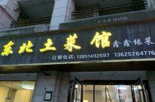 东北土菜馆-鑫鑫缘菜,碧桂园凤凰城的一处实惠选择/  还记得第一次来这里看房的时候,碧桂园楼盘所在的