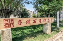 醉美宁夏的开端是志辉源石酒庄,这是一家宁夏产区目前的最高等级酒庄(三级)。也是贺兰山东麓首批列级酒庄