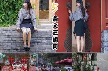 二环以里,5家老北京文艺胡同 在老北京文化里,胡同是生活中最具烟火蒸腾的地方,最近重新走访了北京二环