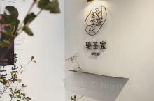 """深圳新店  骏荼家:我有茶,有酒,你有肉吗  骏荼家JOY2TEA是一家主打""""创意茶酒""""的茶饮品牌."""
