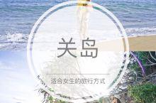 【关岛】适合女⽣的旅行⽅式 行程天数5天 人均花费1.0万   国内去关岛并不远,能买到红眼廉价航班