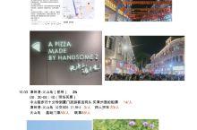 第一天 09:35-17:21 上海虹桥→厦门北   厦门北-厦门伊禾酒店(中山路店) 奶茶:吃茶三