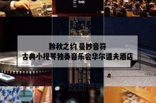 聆秋之约 曼妙音符 2019古典小提琴独奏音乐会华尔道夫酒店  地址:武侯区天府大道北段1199号成