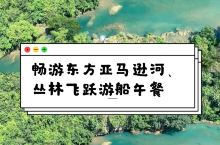 畅游东方亚马逊河、丛林飞跃游船午餐|菲律宾薄荷岛7天6晚保姆级攻略   关于罗博河: 罗博河(Lob