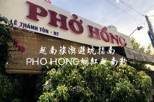 越南旅游避坑踩坑指南,芽庄PHO HONG网红越南粉    餐厅店名:PHO HONG 人均:20