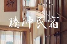 腾冲民宿|这里的小姐姐好有气质 腾冲民宿推荐 腾冲云边·设计师温泉艺宿  腾冲,是一个刚好处于北回