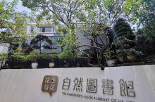 在重庆南山深处,竟偶遇一家自然图书馆 刻意让时光慢下来,沉浸在自己的世界,热爱自己的热爱,追逐自己期