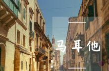 打卡欧洲小国,光听名字就刷新朋友圈|  马耳他首都瓦莱塔,一个充满异域风情的地方~老城的街道虽然古老