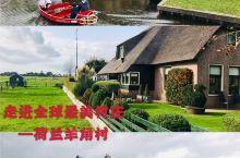 荷兰网红打卡地羊角村 全球最美村