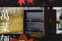 奈良旅行|秋季必吃限定款万叶便当,在奈良公园和小鹿玩耍过后,骑车去有110岁的奈良饭店吃便当。奈良饭