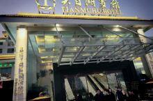 天目湖宾馆算当地五星酒店,大堂装修气派,有个巨大的鱼缸,以天目湖鱼头而著称,堪称鱼头经济带动区县发展