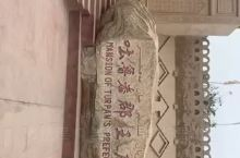 吐鲁番苏公塔郡王府
