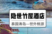 泰国世外桃源  建在岩石上的竹屋酒店 面朝大海 一直喜欢去小众的地方和酒店,那一年选择了去在中国没有