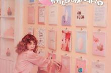 韩国首尔   少女心爆棚的粉色咖啡店 坐标:韩国首尔·弘大 这是一踏入店铺,就感觉少女心爆棚的咖啡店