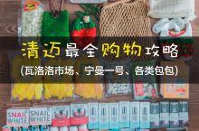 清迈最全购物攻略(瓦洛洛市场、宁曼一号、曼谷包) 【瓦洛洛市场 】水果干圣地 瓦洛洛市场无疑是清迈买