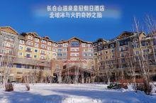 长白山温泉皇冠假日酒店,坐落于长白山脚下,距离长白山北景区山门仅400米。地理位置优越,环境优美。地