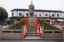 甪直古镇隶属苏州市吴中区,位于苏州市东部,西距苏州城区18公里,东距上海58公里。 甪直古镇是具有2
