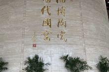 中国陶瓷琉璃馆坐落在山东省淄博市文化中心,免费参观,是很好的科普教育基地,带娃参观能学习不少知识。中