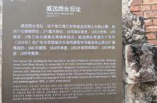 虎门镇远炮台是一处历史的文化景点,这里边有纪念馆,纪念馆星期一休息,炮台是常年开放,不需要很多的门票