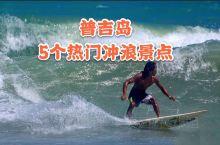 小编我又来了 在普吉岛冲浪是非常不错的淡季活动。在 4 月到 11 月,普吉岛西岸海滩对游泳来说过