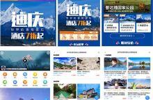 """发力新媒体营销迪庆州""""网红文旅局""""打造之路   迪庆州旅游全面发力新媒体营销,与携程集团、抖音、央视"""